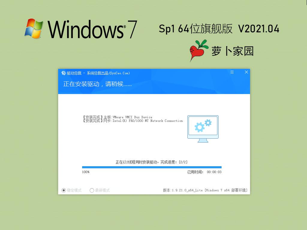 蘿卜家園Ghost Win7 64位極速裝機版 V2021.04