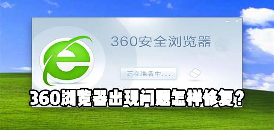 360浏览器出现问题怎样修复?