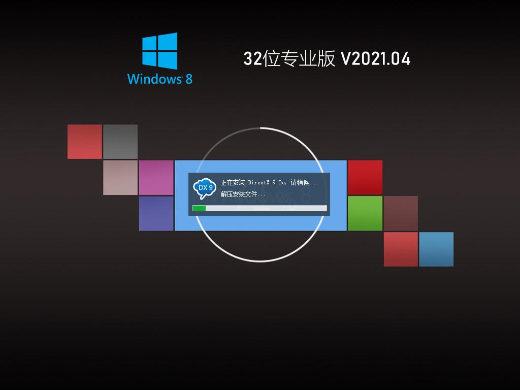 Ghost Win8 32位官方正式版 V2021.04
