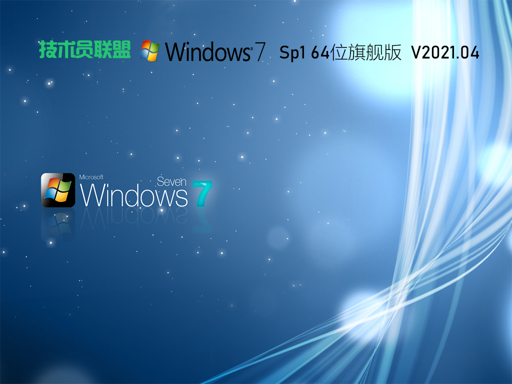 技術員聯盟Win7 64位完美裝機版 V2021.04
