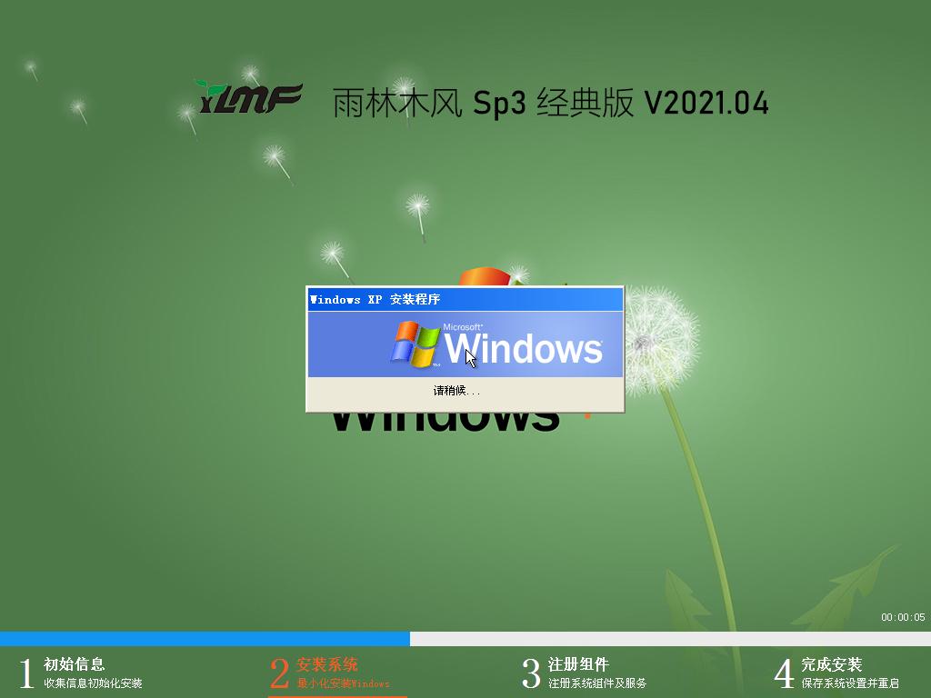 雨林木风 Windows Sp3 XP 经典版 V2021.04
