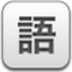 语言栏修复工具 V2.0 电脑版