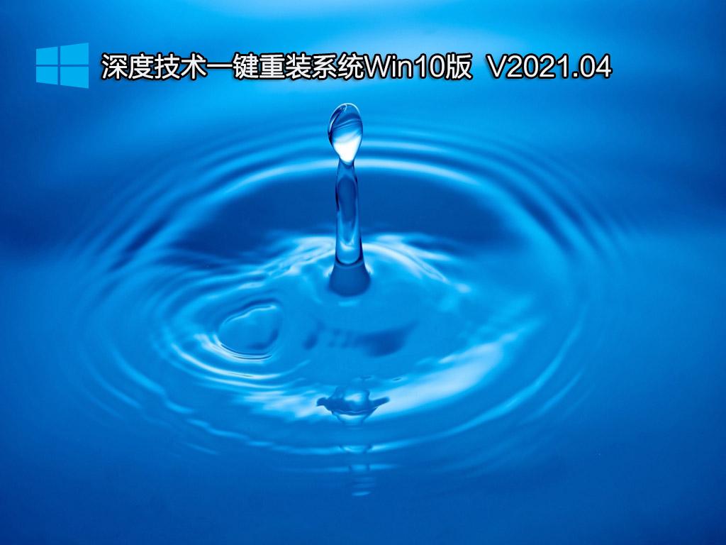 深度技术一键重装系统Win10版 V2021.04