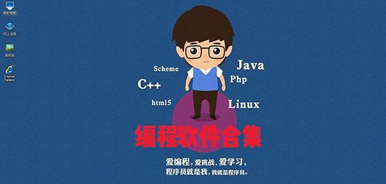 编程软件合集