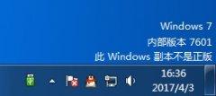 Win7内部版本7601副本不是正版怎么解决?