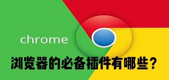 浏览器必备的插件有哪些?浏览器插