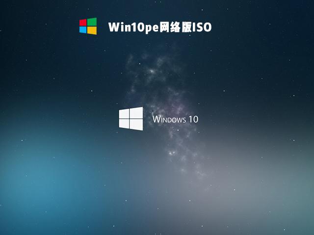 Win10pe网络版ISO下载