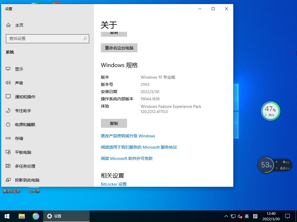 Windows10 2004专业版64位 V2021