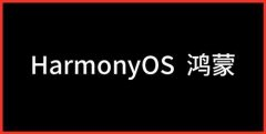 华为鸿蒙系统申请入口在哪?华为鸿蒙2.0系统最新申请入口分享