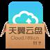天翼云盘客户端 V1.1.0