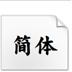 方正粗楷简体字 V1.10