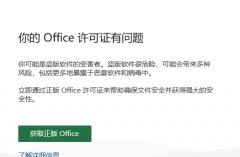 office显示:你的office许可证有问题,你可能是盗版软件的受害者怎么办?