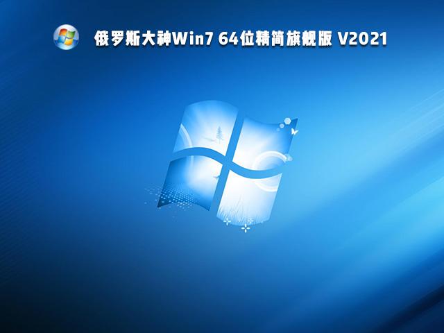 俄罗斯大神Win7 64位精简旗舰版 V2021