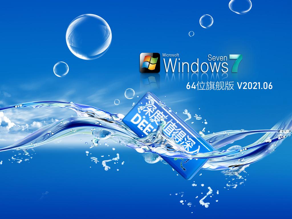 深度技术Win7 64位稳定装机版 V2021.06