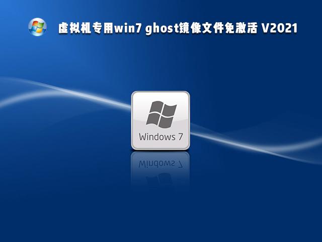 虚拟机专用Win7 Ghost镜像文件激活版 V2021