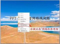 PPT参考线怎么调节间距?ppt参考线设置方法