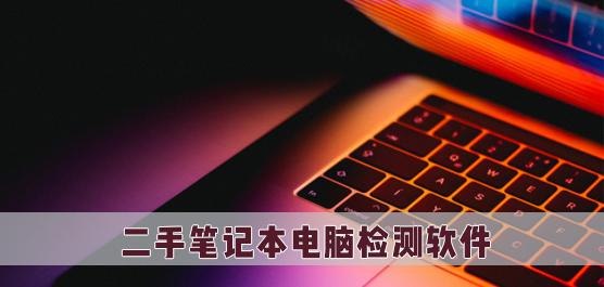 二手笔记本电脑检测软件