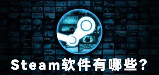 Steam软件有哪些