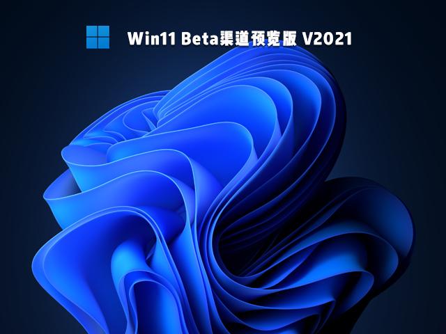 Win11 Beta渠道预览版 V2021