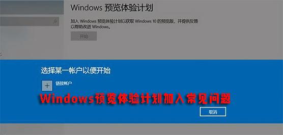 Windows预览体验计划