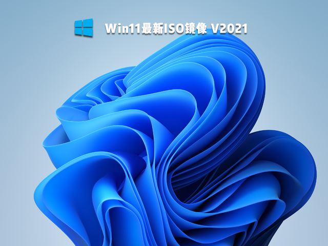 Win11最新ISO镜像 V2021
