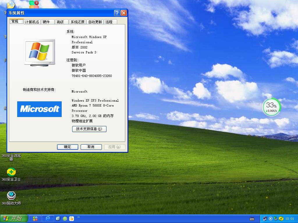 萝卜家园Ghost XP Sp3纯净版 V2021.08