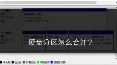 Win7重装系统怎么合并分区?电脑重装系统硬盘分区合并的方式