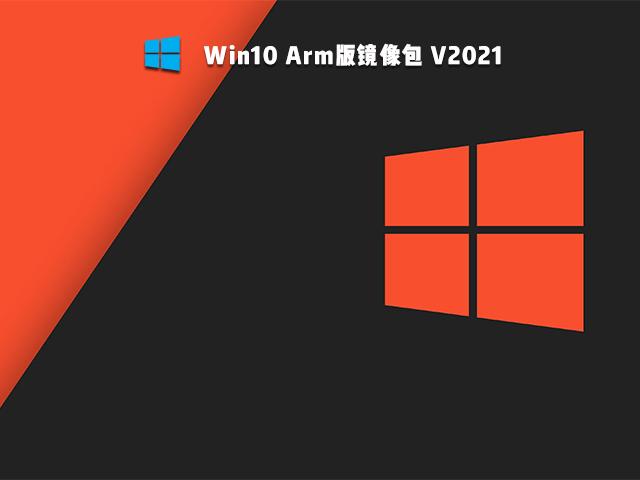 Win10 Arm版镜像包 V2021