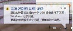 USB设备无法识别代码43怎么解决?