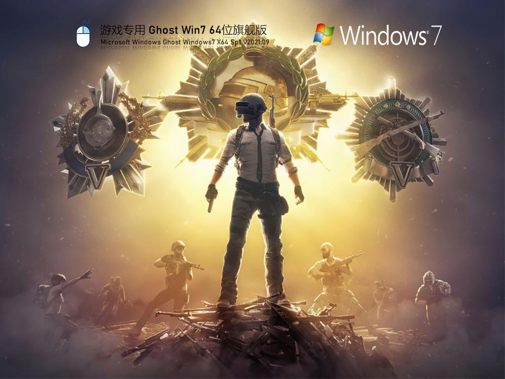 游戏专用Win7 64位极速优化版 V2021.09