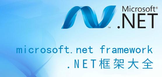 Microsoft .net framework大全