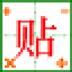 智能文本剪贴板 V1.5.0 绿色中文版