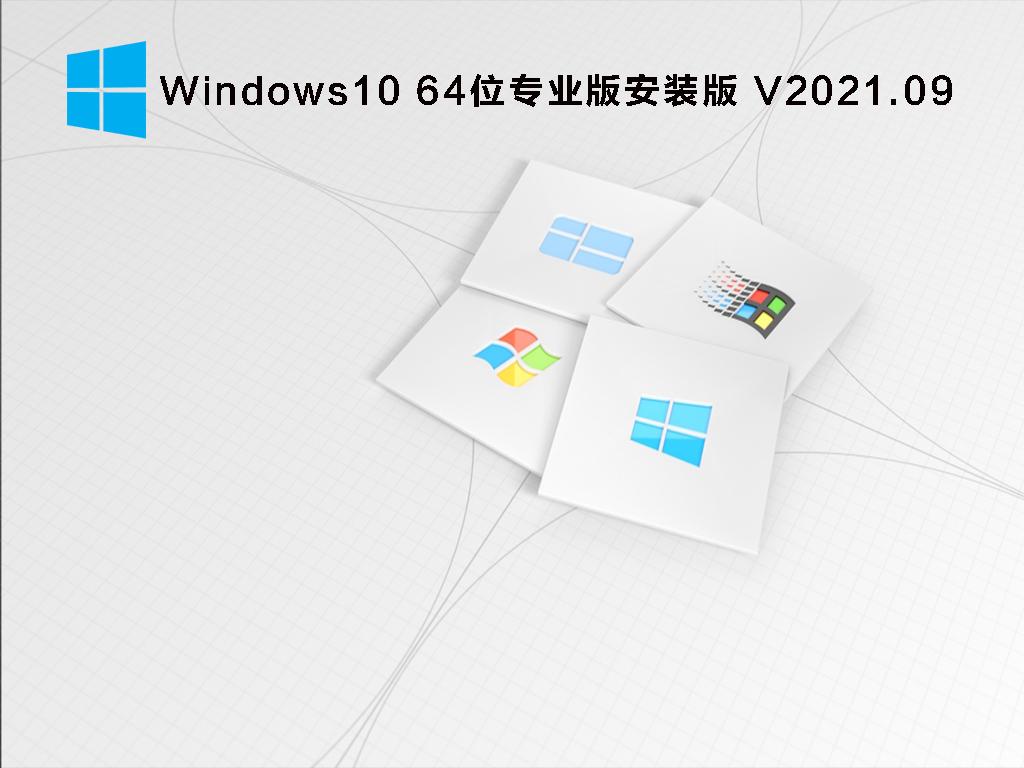 Windows10 64位专业版安装版 V2021.09