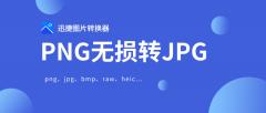 迅捷图片转换器将png转jpg如何不降低像素?