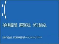 Win10系统蓝屏重启的原因是什么?Windows10蓝屏重启解决方案