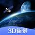 世界街景3D地图高清版 V3.0.0 PC免费版
