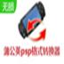 蒲公英PSP格式转换器 V11.5.8.0 最新版