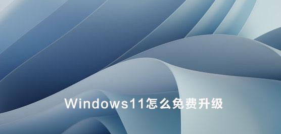 Windows11怎么免费升级?