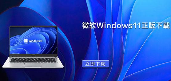 微软Windows11正版下载