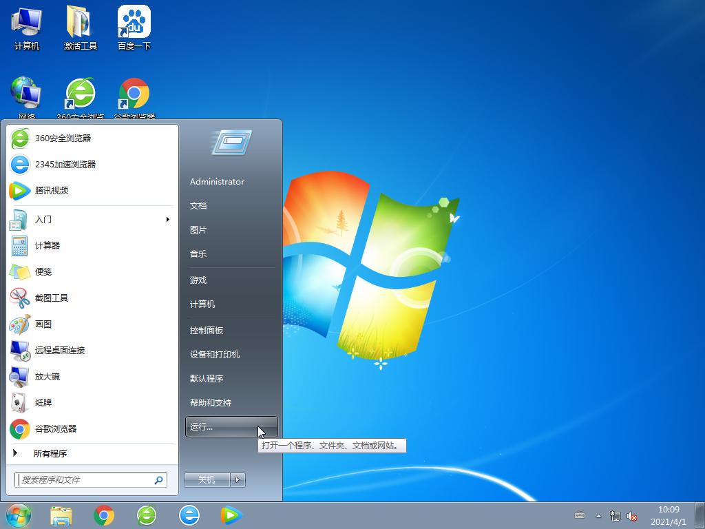 虚拟机专用Ghost Win7 64位旗舰版 V2021