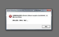 0xc0000409错误代码是什么意思?0xc0000409错误代码解决办法