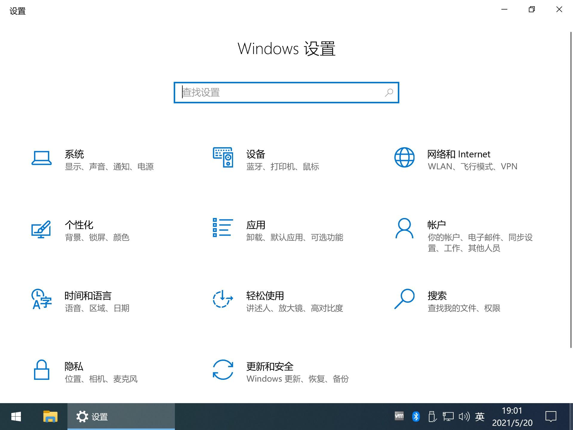 Win10 21H2 最新64位正式版 V2021.10
