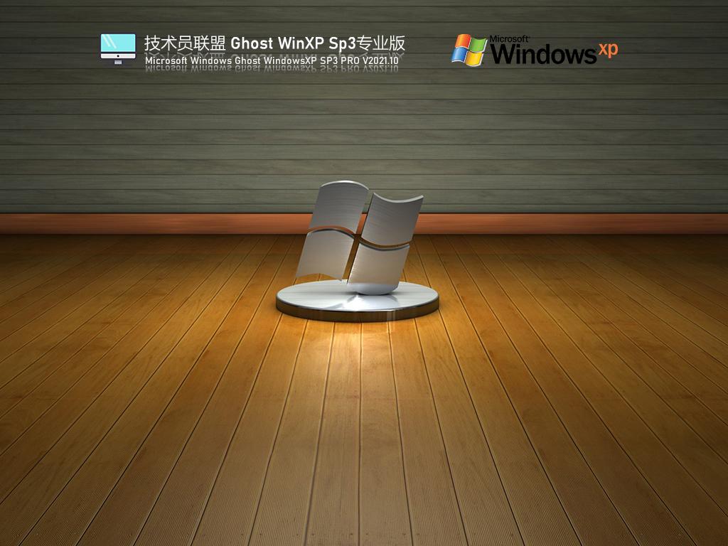技术员联盟Ghost WinXP SP3专业版 V2021.10