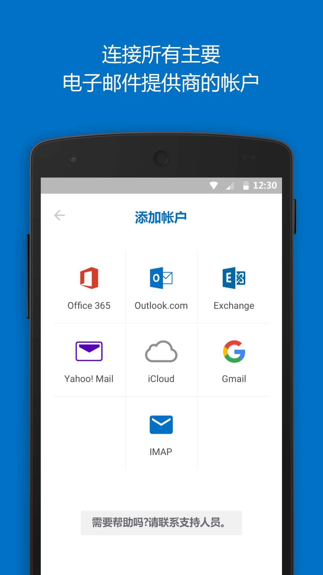 Outlook v2.1.68