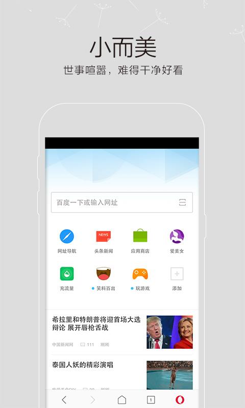 歐朋瀏覽器 V12.6.0.5 安卓版