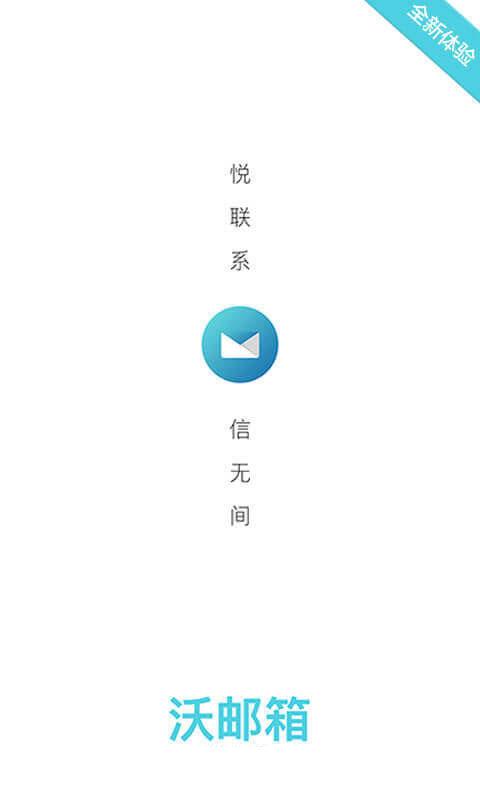 沃邮箱 v7.2.2