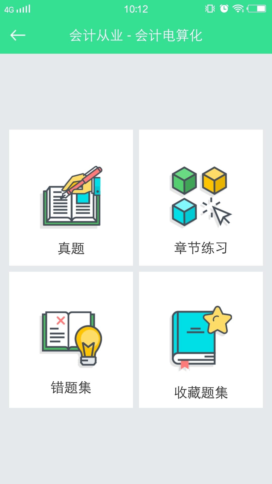 青书学堂 v17.4.1