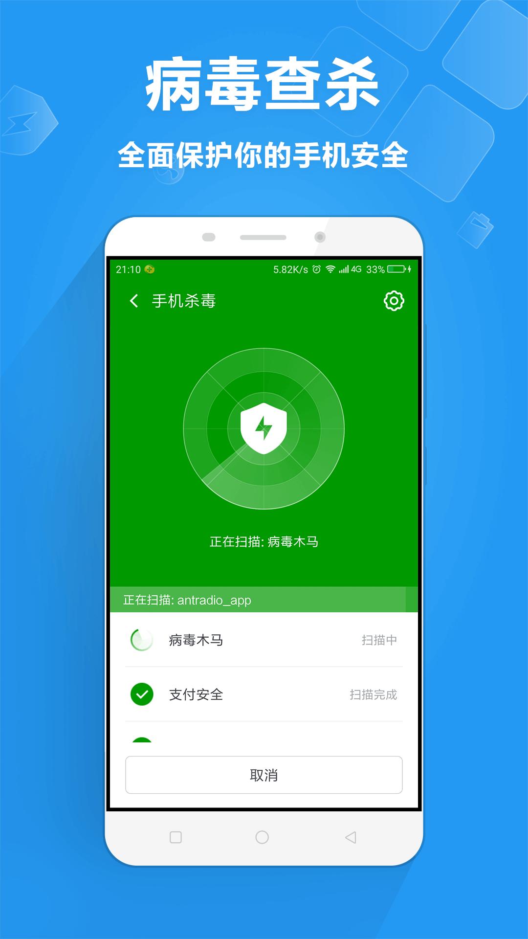360手机卫士-一键连免费wifi v7.7.4