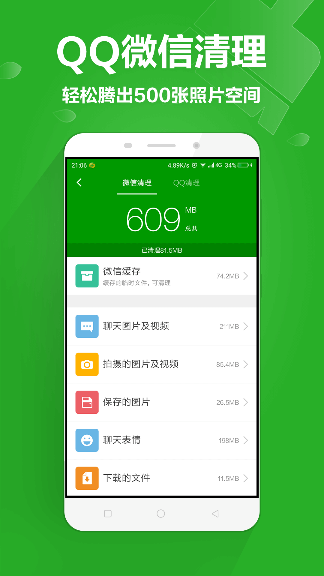 360手机卫士 V7.7.4 安卓版
