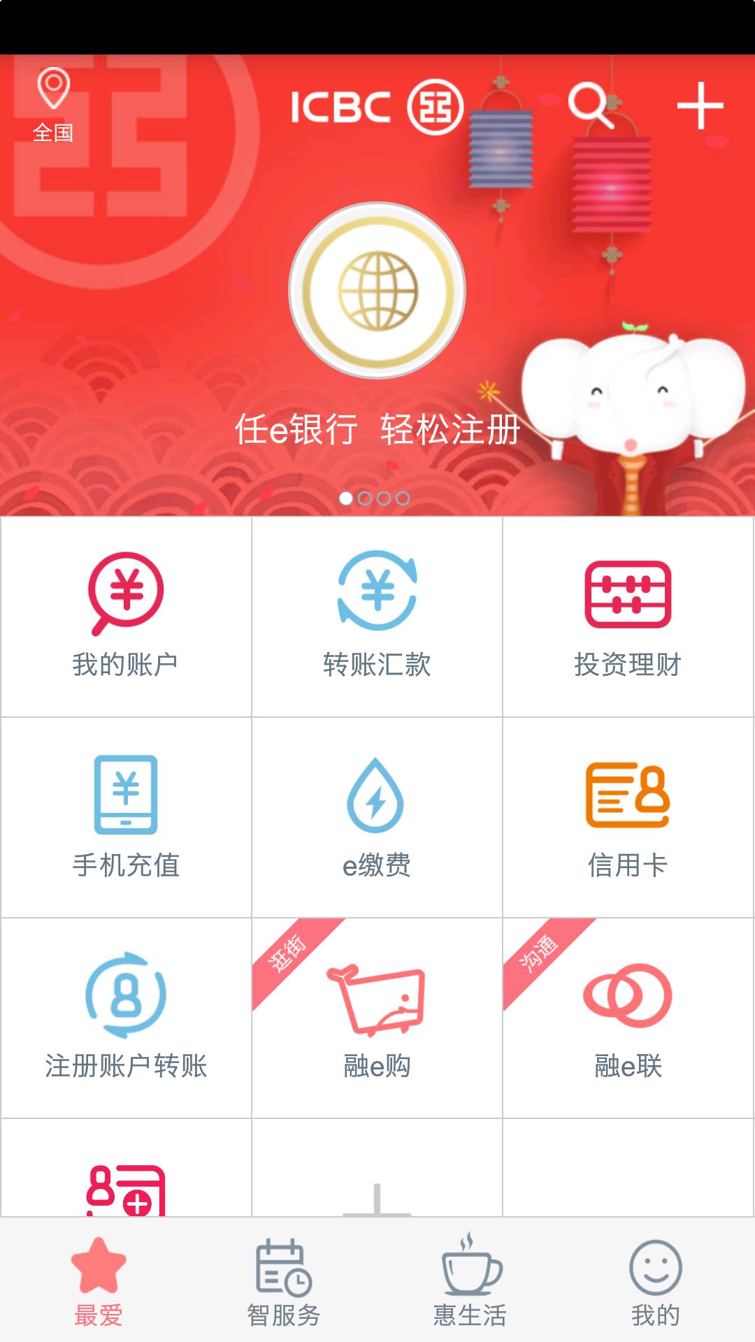 中国工商银行 v3.1.0.8.0